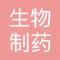 中國生物製藥有限公司