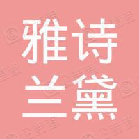 美國雅詩蘭黛護膚品國際集團有限公司