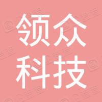 香港领众科技有限公司