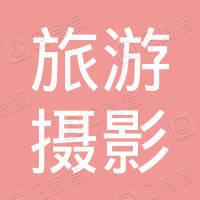 中國旅遊攝影報有限公司