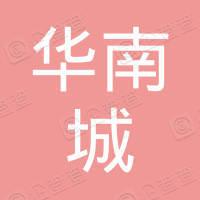華南城控股有限公司