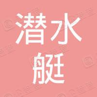 北京潛水艇地漏有限公司
