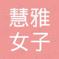 香港慧雅女子優雅學堂有限公司