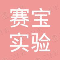 中國賽寶實驗室有限公司