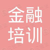 中國金融培訓中心有限公司