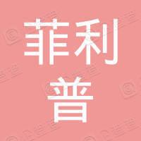 香港菲利普電動車有限公司