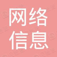 中國網絡信息科技集團有限公司