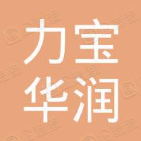 力寶華潤有限公司