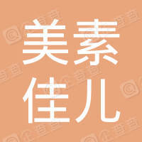 美素佳兒(香港)有限公司