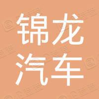 錦龍汽車集團有限公司
