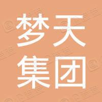香港夢天集團有限公司