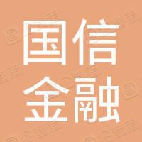 国信(香港)金融产品有限公司