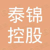 泰錦控股有限公司