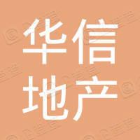 華信地產財務有限公司