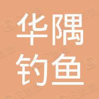 香港華隅釣魚島酒店經營管理有限公司