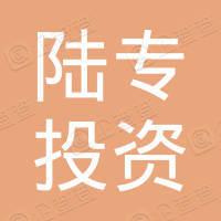 陆专投资(香港)有限公司