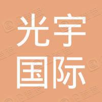 光宇國際有限公司