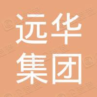 遠華集團有限公司