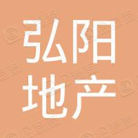 弘陽地產集團有限公司
