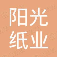 中國陽光紙業控股有限公司