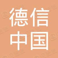 德信中國控股有限公司