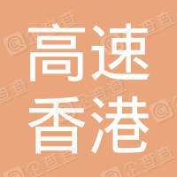 Shandong Hi-Speed (Hong Kong) International Capital Limited