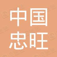 CHINA ZHONGWANG HOLDINGS LIMITED