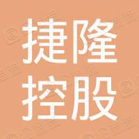捷隆控股有限公司