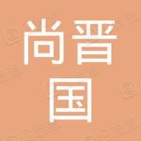 尚晉(國際)控股有限公司