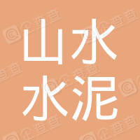 中國山水水泥集團有限公司
