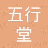 香港五行堂集團有限公司