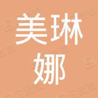 香港美琳娜集團有限公司