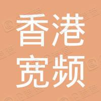 香港寬頻有限公司