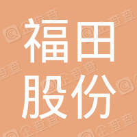 福田股份有限公司