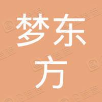 夢東方集團有限公司