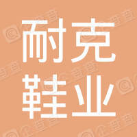 香港耐克鞋業有限公司