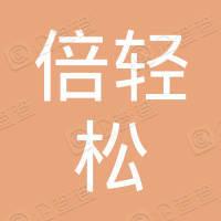 倍轻松科技香港有限公司