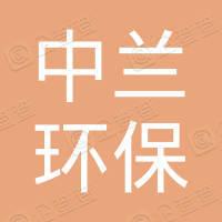 中兰环保(香港)科技有限公司