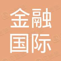 中國金融國際投資有限公司