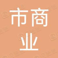 中國新城市商業發展有限公司