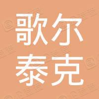 香港歌尔泰克有限公司