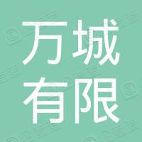 萬城(國際)有限公司