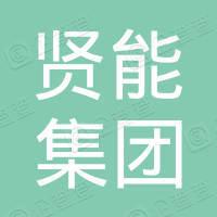 賢能集團停車場管理(香港)有限公司