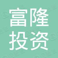 富隆投资管理(香港)有限公司