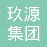 玖源化工(集團)有限公司