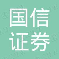 国信证券(香港)经纪有限公司