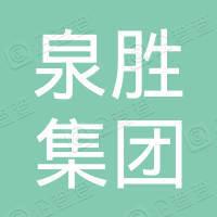 香港泉勝集團有限公司