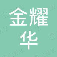 金耀华(香港)实业有限公司