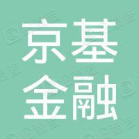 京基金融國際(控股)有限公司