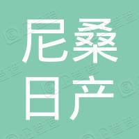 尼桑日產汽車潤滑油用品有限公司
